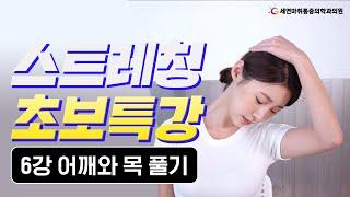 ★직장인 초간단 스트레칭★ 거북목 해결에 효과적인 운동…