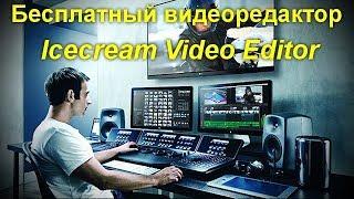 Бесплатный видеоредактор Icecream Video Editor