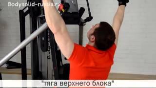 Упражнения на силовом тренажере BodySolid G6В(http://bodysolid-russia.ru/multistations/G6B Благодаря запатентованной технологии Bi-Angular жимы руками на мультистанции Body Solid..., 2014-09-20T13:58:56.000Z)