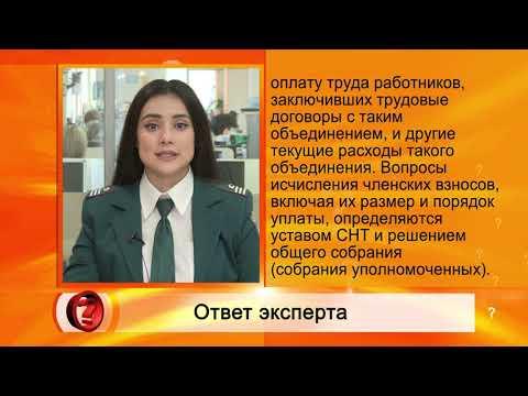 """Вопрос Эксперту - """"Земельный налог в СНТ"""""""