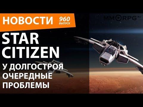 видео: star citizen. У долгостроя очередные проблемы. Новости