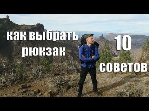 видео: КАК ВЫБРАТЬ РЮКЗАК. 10 СОВЕТОВ