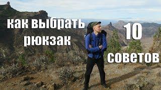 видео Как выбрать рюкзак для туризма