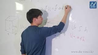 11 класс, 30 урок, Объем прямоугольного параллелепипеда