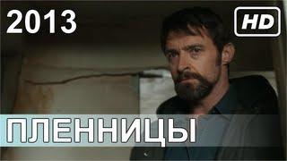 Пленницы / Prisoners / ТРЕЙЛЕР / 2013 / HD / RU (русские титры)