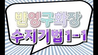 반영구화장 수지기법 과외~엿보기 첫시간!