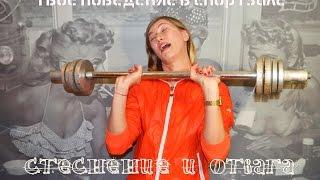 Как вести себя в спортзале. Советы для девушек-новичков.(, 2014-10-28T17:34:09.000Z)