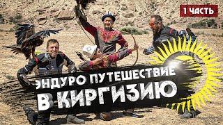 Эндуро путешествие в КИРГИЗИЮ! 1 часть