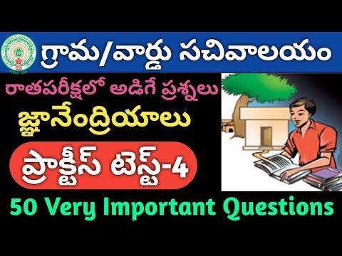 AP Grama/Ward Sachivalayam Model Question Paper-94   General Science Important Questions, Senses