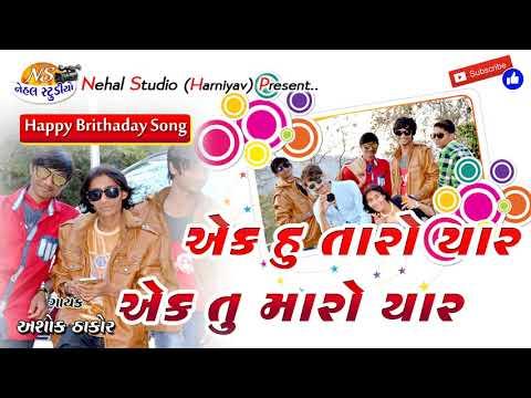 1 Hu taro yar 1 tu maro yar...     ll Ashok Thakor ll  NEW  2018 SONG.. FULL HD VIDEO