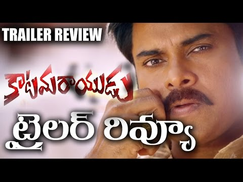Thumbnail: Katamarayudu Movie Theatrical Trailer | Review | #Pawankalyan | Shruthi Hasan | Filmy Monk