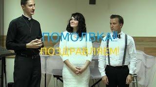 Помолвка Олега и Екатерины 19.12.2015 в церкви Миссионер