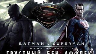 Бэтмен против супермена. Грустный Бен Аффлек
