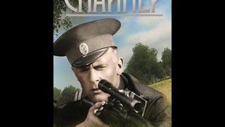 Снайпер - военный фильм СССР