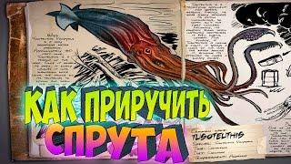 ARK Survival Evolved ֍ Как приручить Тусотеутиса и Новая Подводная Пещера