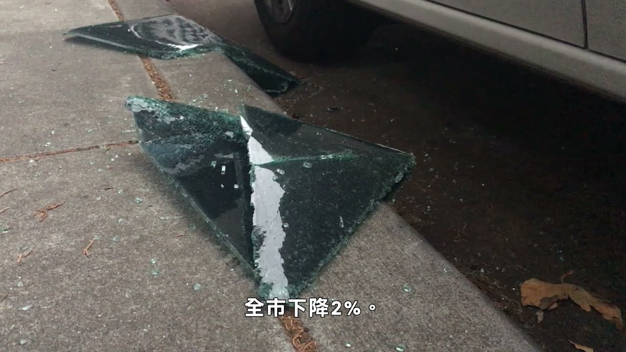 【天下新聞】三藩市: 每月警察報告 4月份汽爆竊下跌2%