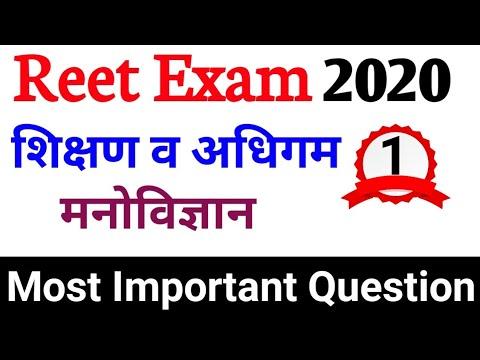 REET/RTET 2020 : शिक्षण व अधिगम। Psychology Quiz - Unit 5, Part - 1st   Gk Tricks Education