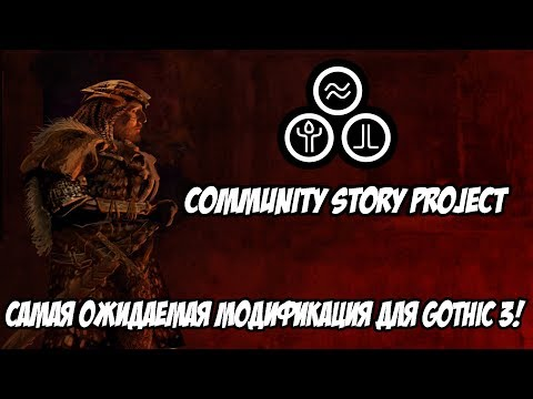 Gothic 3: Community Story Project - Самая Масштабная Модификация Для Готики 3