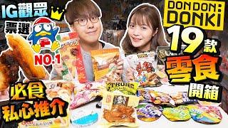 【香港Donki】爆買19件特式零食小食大公開|必食 G觀眾熱推Donki名物烤蕃薯!試食各款薯片獨家私心推介|Kiki And May