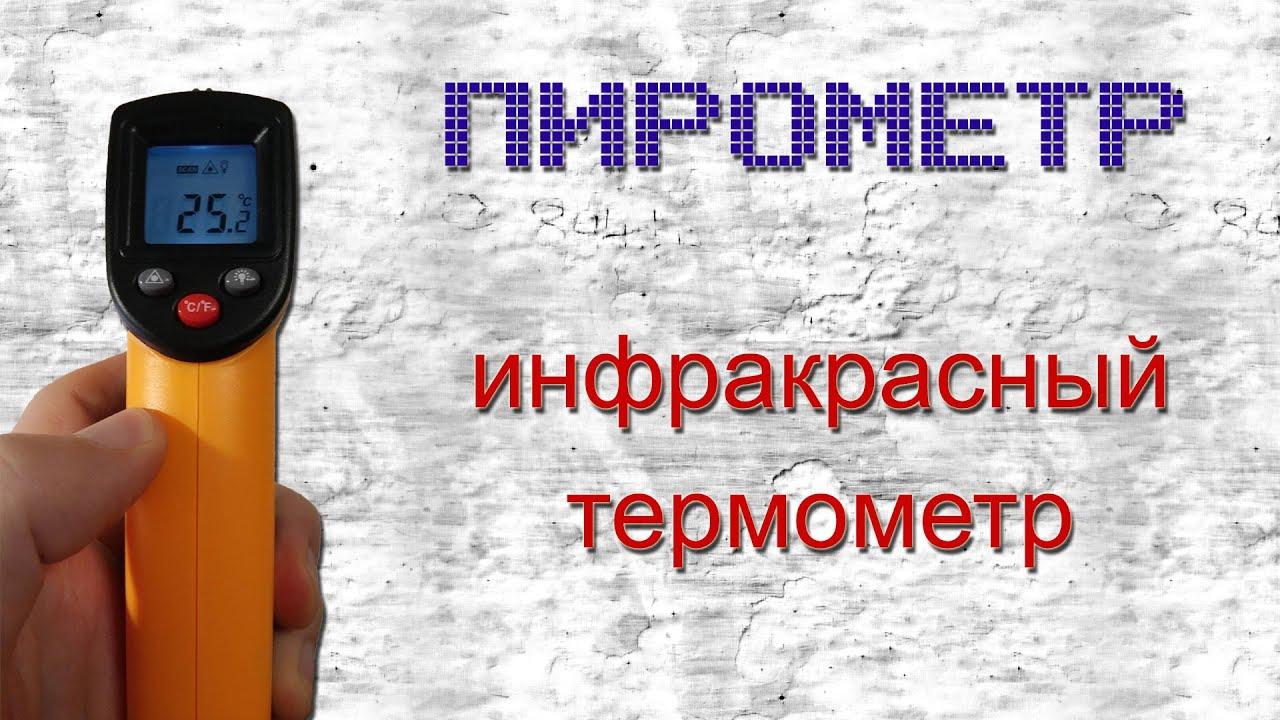 цифровой инфракрасный термометр какой купить Танзанитом