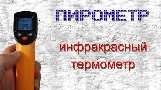 Пирометр GM320 - Инфракрасный термометр