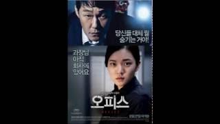 Video Office (오피스) Main Theme Soundtrack  / 오피스  OST Soundtrack  Shinkirou By  Loveholic download MP3, 3GP, MP4, WEBM, AVI, FLV Juli 2018