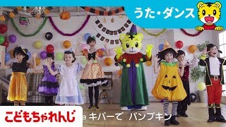 9月末、テレビ東京系「しまじろうのわお!」で放送予定。 キミも いっし...