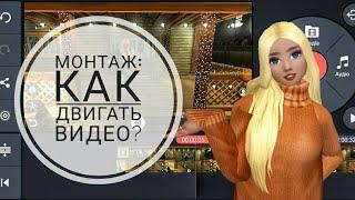 Монтаж: как двигать видео по экрану? | Avakin life | Как монтировать клипы?