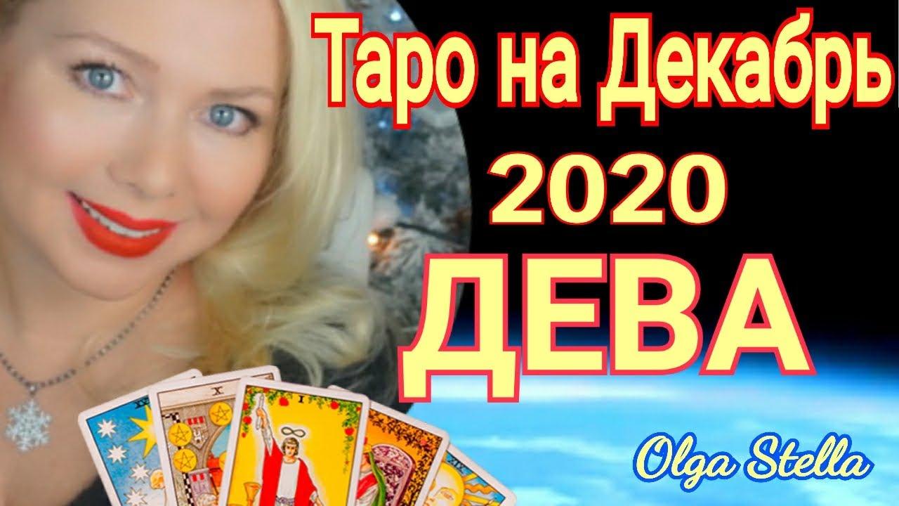 ДЕВА ТАРО ПРОГНОЗ на ДЕКАБРЬ 2020/СОЛНЕЧНОЕ ЗАТМЕНИЕ /ГОРОСКОП от OLGA STELLA