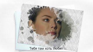 Тебя там хоть любят, стихи Ах Астахова, читает Виктор Кожаев 2