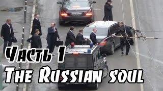 Фильм Русская Душа запрещённый в путинской России  часть 1