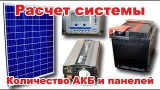 Сколько нужно солнечных панелей и аккумуляторов для дома. Расчет с примерами.