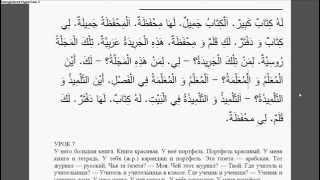 7 урок. Арабский - легко и с удовольствием.