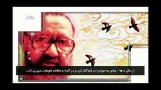 Personage ; Shahid Morteza Motahhari