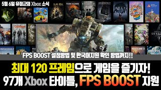 97개 Xbox 타이틀 FPS BOOST 지원! 최대 …