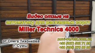 Привод для распашных ворот (привід для розпашних воріт) Miller Technics 4000, отзыв Сумы(, 2016-04-26T12:09:35.000Z)