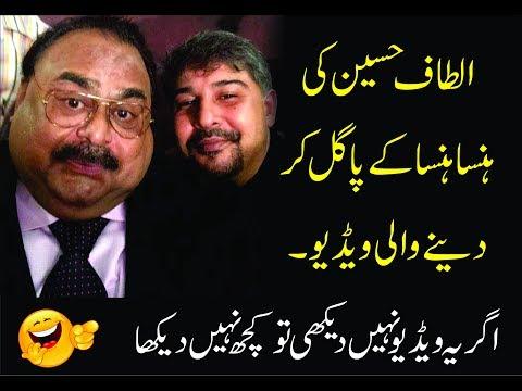 Altaf Hussain Most Funny Video Ever