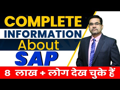 Complete Details About SAP Course | Tally ERP 9 Tutorial In Hindi | Best Accounting Course