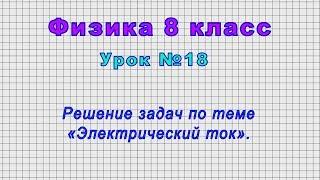 Физика 8 класс (Урок№18 - Решение задач по теме «Электрический ток»)