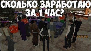 CRMP Rodina RolePlay - СКОЛЬКО ЗАРАБАТЫВАЕТ КРУПЬЕ В КАЗИНО?!#30