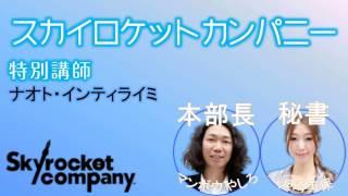 ラジオ スカイロケットカンパニー 本部長 マンボウやしろ 秘書 浜崎美保...