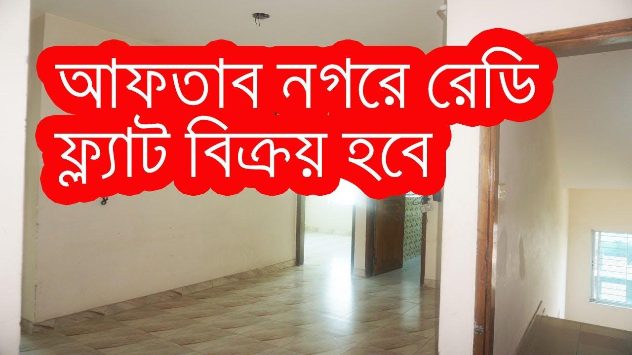 আফতাব নগরে রেডি ফ্ল্যাট বিক্রয় হবে ( flat sale aftab nagar) small ready flat sale for aftab nagar,!!