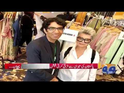 Pakistan Ki Tezi Se Tarraqi Karti Fashion Industry Ki Dunya Bhar Mein Pehchaan – Geo Pakistan