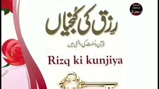 Rizq ki kunjiya : Quran Hadees