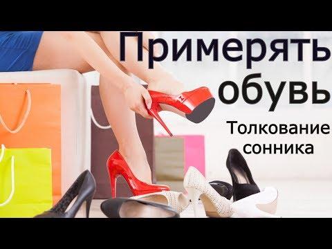 Примерять обувь - толкование сонника