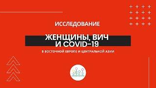 """Исследование """"Женщины, ВИЧ и COVID-19"""". Сексуальное и репродуктивное здоровье и права"""