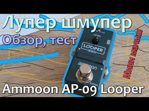 Педаль Ammoon AP-09 Looper 🔂(обзор, тест, размер)
