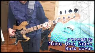 【Shoujo Shuumatsu Ryokou ED】「More One Night」 Bass cover.