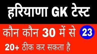 #23 Haryana Gk Test 2018    vidhyapeeth practice set    updated haryana gk    all hssc exam
