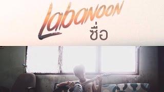 ซื่อ - LABANOON [UNOFFICIAL]